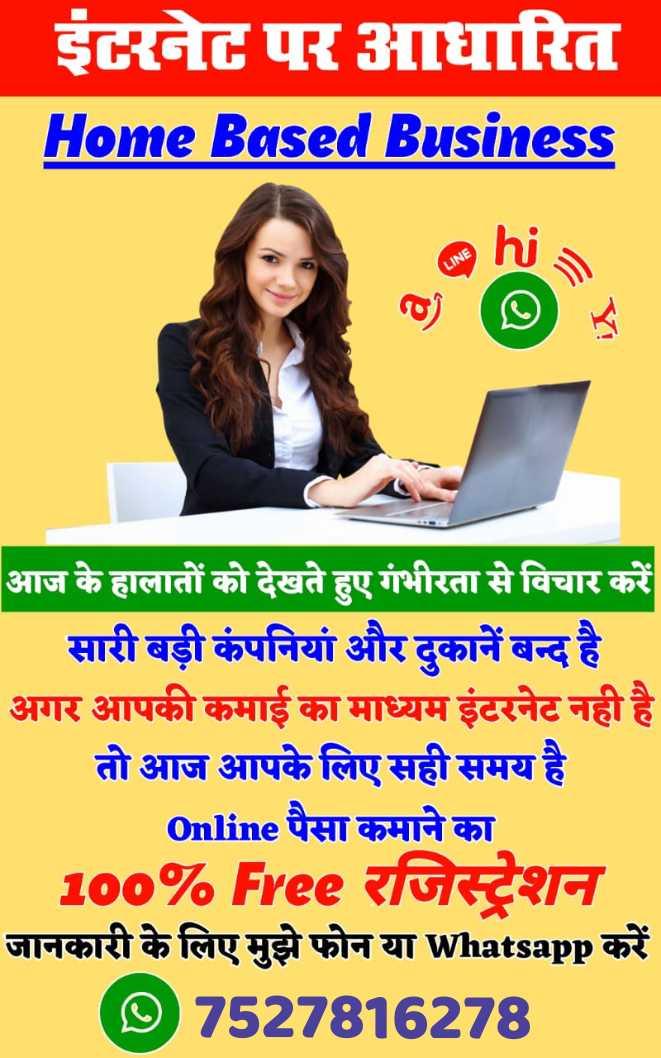 ℹ️ ਰੋਜ਼ਗਾਰ ਸੰਬੰਧੀ ਜਾਣਕਾਰੀ - इंटरनेट पर आधारित Home Based Business on hi आज के हालातों को देखते हुए गंभीरता से विचार करें सारी बड़ी कंपनियां और दुकानें बन्द है अगर आपकी कमाई का माध्यम इंटरनेट नही है तो आज आपके लिए सही समय है Online पैसा कमाने का 100 % Free रजिस्ट्रेशन जानकारी के लिए मुझे फोन या Whatsapp करें 97527816278 - ShareChat
