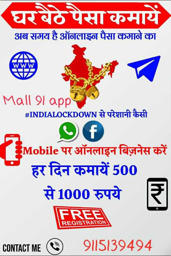 ℹ️ ਰੋਜ਼ਗਾਰ ਸੰਬੰਧੀ ਜਾਣਕਾਰੀ - घरबैठे पैसा घरबठपसा कमाय अब समय है ऑनलाइन पैसा कमाने का 44 WWW - - NA - Mall 91 app # INDIALOCKDOWN से परेशानी कैसी Sf Mobile पर ऑनलाइन बिज़नेस करें हर दिन कमायें 500 से 1000 रुपये FREE CONTACT ME ( M ) 9 | 5 / 39494 REGISTRATION - ShareChat