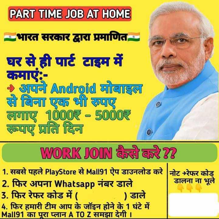 ℹ️ ਰੋਜ਼ਗਾਰ ਸੰਬੰਧੀ ਜਾਣਕਾਰੀ - PART TIME JOB AT HOME भारत सरकार द्वारा प्रमाणित - घर से ही पार्ट टाइम में कमाएं : अपने Android मोबाइल से बिना एक भी रुपए लगाए 1000 - 5000₹ रूपए प्रति दिन WORK JOIN कैसे करे ? 1 . सबसे पहले PlayStore से Mall91 ऐप डाउनलोड करे | नोट रेफर कोड 2 . फिर अपना Whatsapp नंबर डाले डालना ना भूले 3 . फिर रेफर कोड में । ) डाले 4 . फिर हमारी टीम आप के जॉइन होने के 1 घंटे में Mall91 का पूरा प्लान A TO Z समझा देगी । - ShareChat