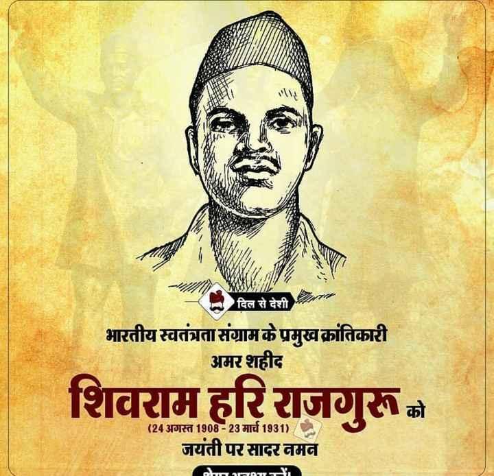 ⚰️ અમર શહીદો - दिल - दिल से देशी भारतीय स्वतंत्रता संग्राम के प्रमुखक्रांतिकारी अमर शहीद शिवराम हरिराजगुरूको ( 24 अगस्त 1908 - 23 मार्च 19311 / जयंती पर सादर नमन WATOTT - ShareChat
