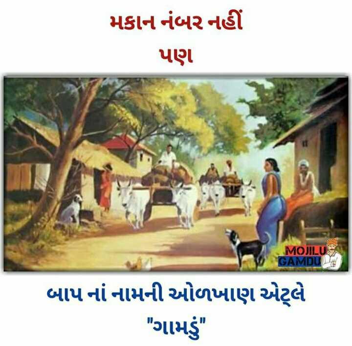 🏕️ અમારું કાઠિયાવાડ - મકાન નંબર નહીં પણ MOJILU GAMDULE બાપનાં નામની ઓળખાણ એટલે ગામડું - ShareChat
