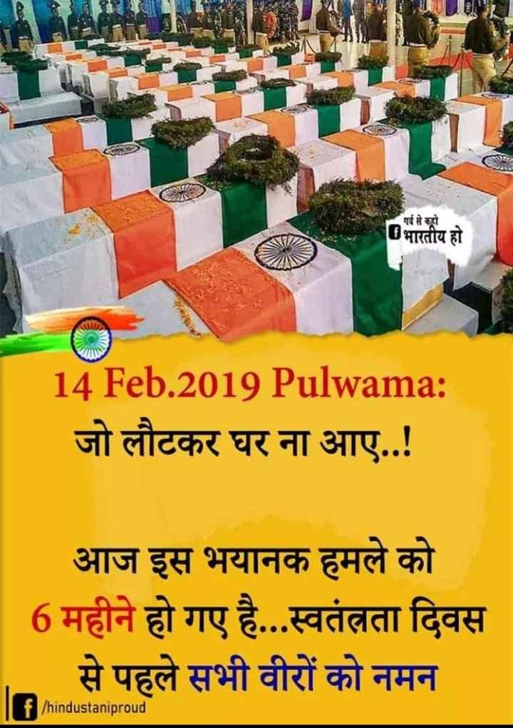 🕯️ એક દીવો શહીદોને નામ - गर्व से कहो भारतीय हो 14 Feb . 2019 Pulwama : जो लौटकर घर ना आए . . ! आज इस भयानक हमले को 6 महीने हो गए है . . . स्वतंत्रता दिवस _ से पहले सभी वीरों को नमन / hindustaniproud - ShareChat