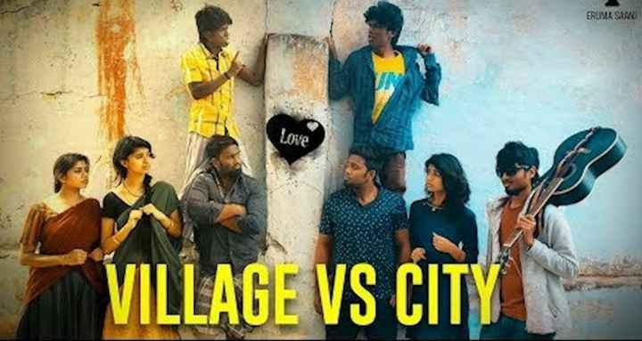 🏕️ ગામડું v/s શહેર 🌇 - ERUM SUN Love VILLAGE VS CITY - ShareChat