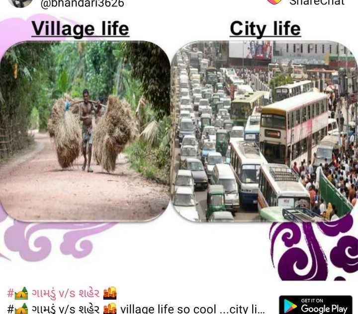 🏕️ ગામડું v/s શહેર 🌇 - @ bhandari3626 Silalecilal Village life City life # # LHS V / S ALSZ EL OLLHS V / S RLSZ ho village life so cool . . . city li . . . GET IT ON Google Play - ShareChat