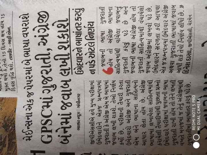 🗞️ ગુજરાતના સમાચાર - મહાન છે . મુક્ત થયો કે , તેનો 15 દિવસ ક્ષય હય 15 દિવસ વૃદ્ધિ થશે . તસવીર - ભાટ્ટી એન . મેઈન્સના એક જ પેપરમાં બે ભાષા વપરાશે GPSCમાં ગુજરાતી , અંગ્રેજી બંનેમાં જવાબ લખી શકાશે ભાસ્કર નઝા ગાંધીનગર ઉમેદવારને ભાષાંતર કરવું જીપીએસસીએ હવે મુખ્ય પરીક્ષામાં ન ઉમેદવારોને એકજ પ્રશ્નપત્રમાં ગુજરાતી કે અંગ્રેજી એમ બે ભાષામાં જવાબની ભાષા ગુજરાતી જવાબ લખી શકશે . તેઓ નિર્ણય હોય તો અંગ્રેજી ભાષાના કર્યો છે . પરીક્ષાની તૈયારી કરતા સાહિત્યમાંથી વાંચેલા જવાબનું ઉમેદવારો અંગ્રેજી અને ગુજરાતી ગુજરાતી કરવું પડે છે અને એમ બંને ભાષાના સાહિત્યનો જવાબની ભાષા અંગ્રેજી હોય તો આધાર લેતા હોય છે . અંગ્રેજી ગુજરાતી સાહિત્યમાંથી વંચાયેલો ભાષામાં લખાયેલા સાહિત્યમાંથી જવાબ અંગ્રેજીમાં લખવો પડે છે . કરાયેલી તૈયારીમાંથી પુછાતા પ્રશ્નો ઉમેદવારને સરળતા કરી આપવા ઉમેદવારે પરીક્ષામાં જવાબની ભાષા એક જ પ્રશ્નપત્રમાં ઉમેદવાર અંગ્રેજી ગજરાતી રાખી હોય તો તેને લખતી અથવા ગુજરાતી ભાષામાં જવાબ વખતે મગજમાં જ તેનું અંગ્રેજીમાંથી આપી શકે તેવો નિર્ણય લીધો છે . ) વાહાતીમાં ભાષાંતર કરવું પડે છે . હિનશદાસા , જીપીએસસી . ચેરમેન REDMI NOTE 5 PRO MI DUAL CAMERA - ShareChat