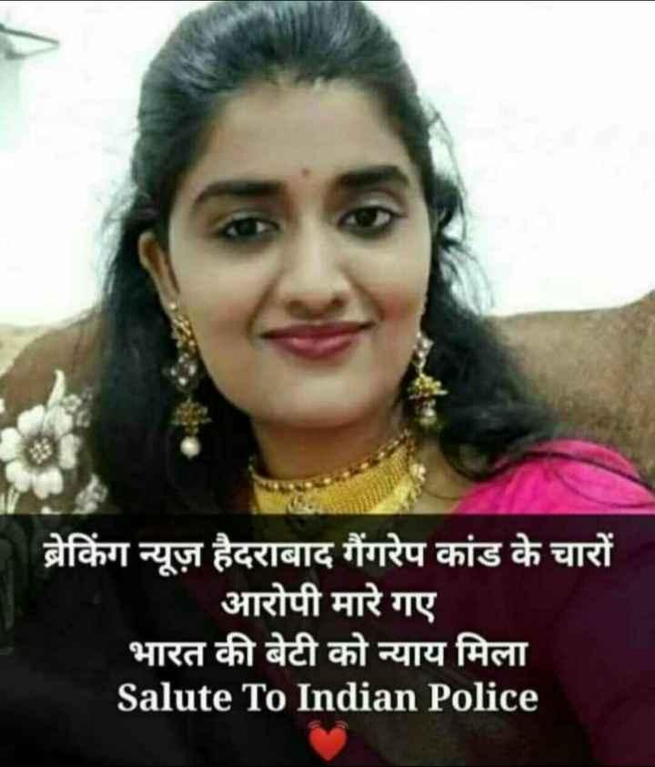 🗞️ ગુજરાતના સમાચાર - ब्रेकिंग न्यूज़ हैदराबाद गैंगरेप कांड के चारों आरोपी मारे गए भारत की बेटी को न्याय मिला Salute To Indian Police - ShareChat