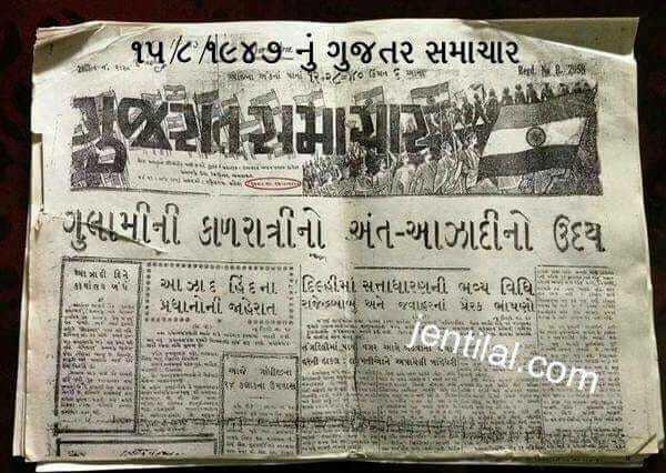 🗞️ ગુજરાતના સમાચાર - ShareChat