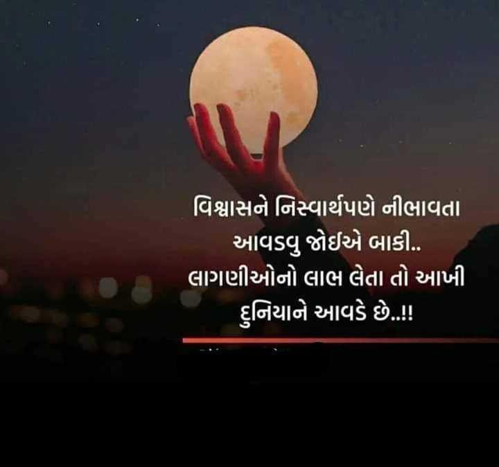 🗳️ ગુજરાત રાજકારણ - ' વિશ્વાસને નિસ્વાર્થપણે નીભાવતા ' આવડવું જોઈએ બાકી . . ' લાગણીઓનો લાભ લેતા તો આખી દુનિયાને આવડે છે . . ! ! - ShareChat