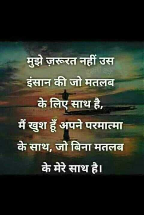 🗳️ ગુજરાત રાજકારણ - मुझे ज़रूरत नहीं उस इंसान की जो मतलब के लिए साथ है , मैं खुश हूँ अपने परमात्मा के साथ , जो बिना मतलब के मेरे साथ है । - ShareChat