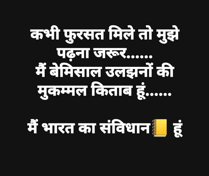🗳️ ગુજરાત રાજકારણ - कभी फुरसत मिले तो मुझे पढ़ना जरूर . . . . . . मैं बेमिसाल उलझनों की मुकम्मल किताब हूं . . . . . . मैं भारत का संविधान ८८८८ हूं - ShareChat