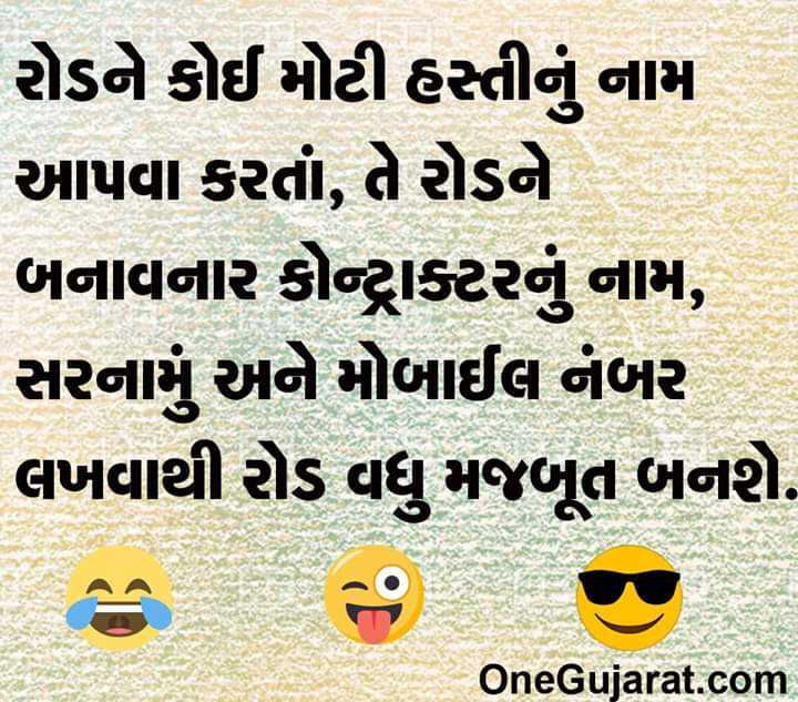 🗳️ ગુજરાત રાજકારણ - રોડને કોઈ મોટી હસ્તીનું નામ આપવા કરતાં , તે રોડને બનાવનાર કોન્ટ્રાક્ટરનું નામ , સરનામું અને મોબાઈલ નંબર લખવાથી રોડ વધુ મજબૂત બનશે . OneGujarat . com - ShareChat