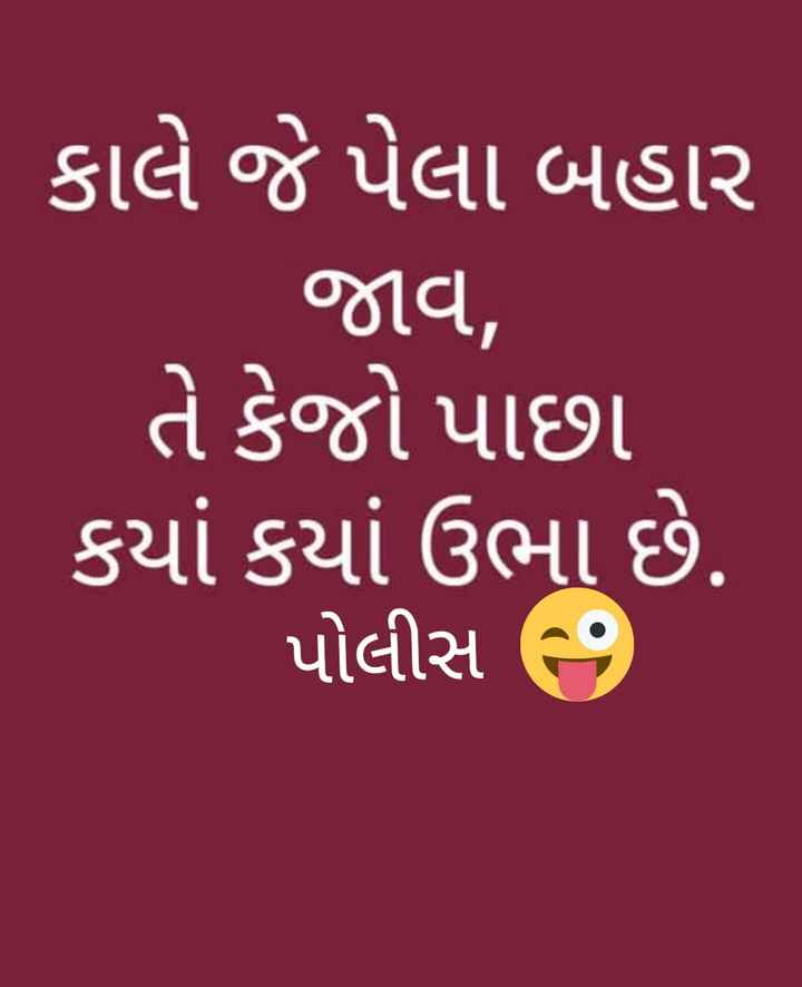🗳️ ગુજરાત રાજકારણ - કાલે જે પેલા બહાર જાવ , તે કેજો પાછા કયાં કયાં ઉભા છે . પોલીસ : - ShareChat