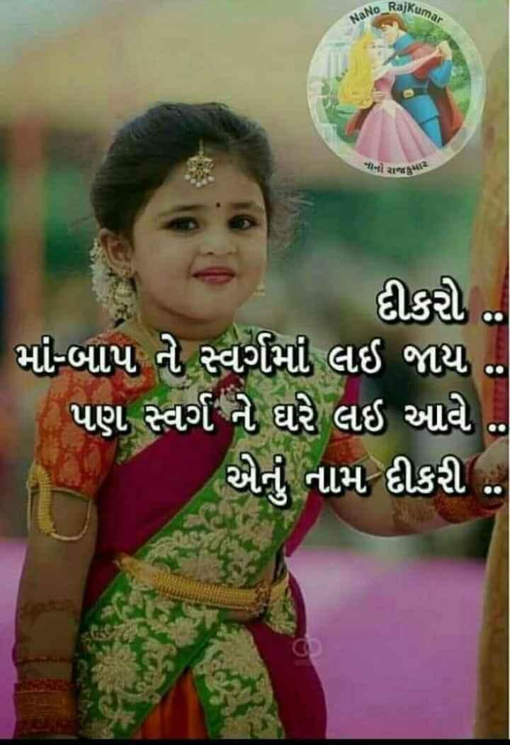 🗳️ ગુજરાત રાજકારણ - Kumar NaNo જાનો રાજમ દીકરી . . માં - બાપ ને સ્વર્ગમાં લઈ જાય પણ સ્વર્ગ ને ઘરે લઇ આવે એનું નામ દીકરી . - ShareChat