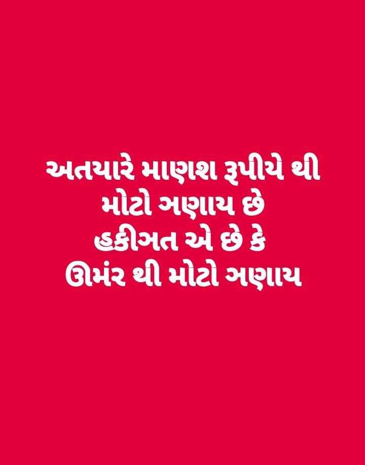 🗳️ ગુજરાત રાજકારણ - અતયારે માણસ રૂપીયે થી મોટો ગણાય છે હકીગત એ છે કે ' ઉમંર થી મોટો ગણાય - ShareChat