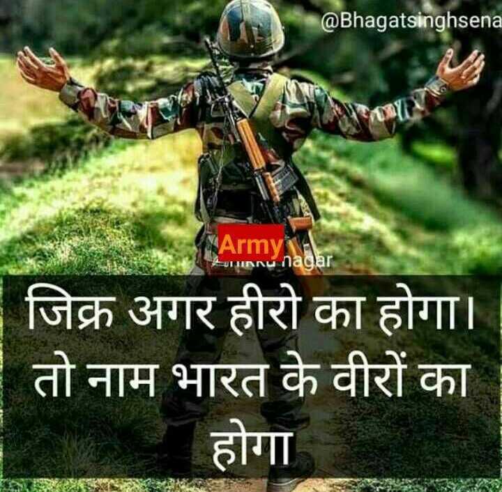 🎖️ જવાનોને સમર્પિત - @ Bhagatsinghsena Army : Unnu nagar जिक्र अगर हीरो का होगा । - तो नाम भारत के वीरों का होगा - ShareChat