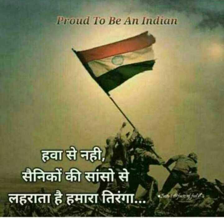 🎖️ જવાનોને સમર્પિત - Proud To Be An Indian हवा से नही , सैनिकों की सांसो से लहराता है हमारा तिरंगा . . . - ShareChat