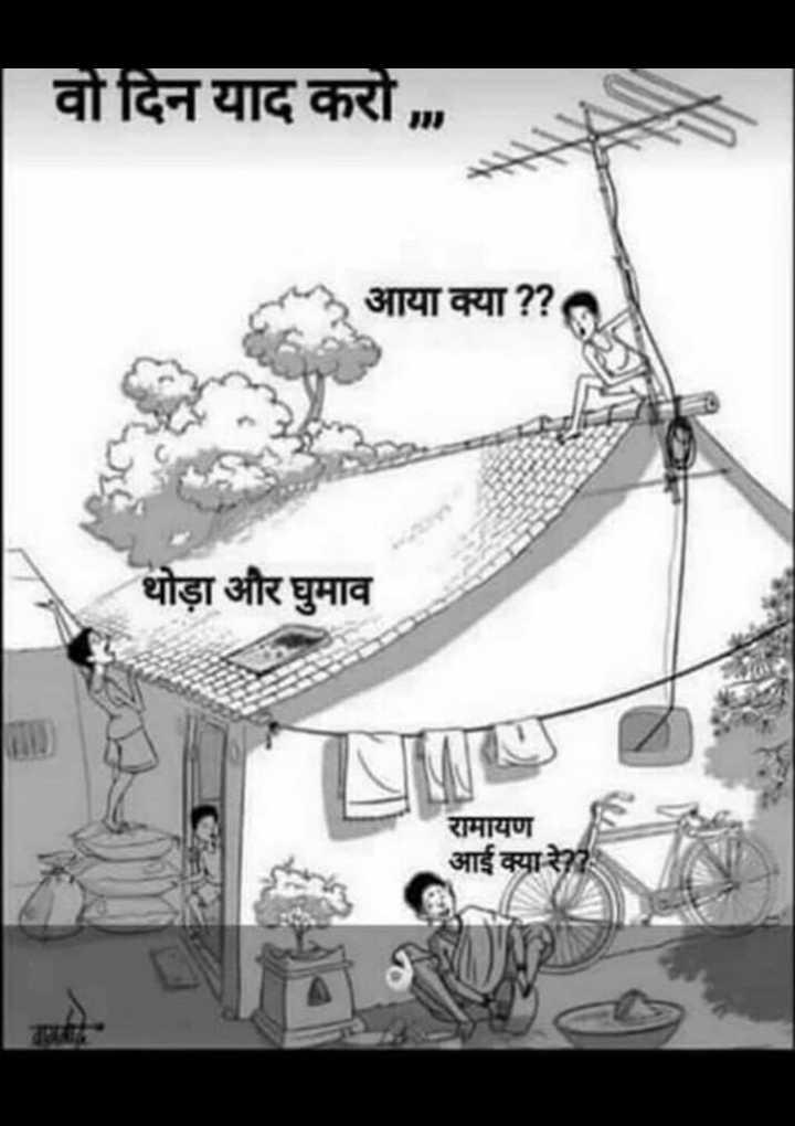 🎗️ જાગૃકતા - वो दिन याद करीm आया क्या ? ? थोड़ा और घुमाव रामायण आई क्या रेशर - ShareChat