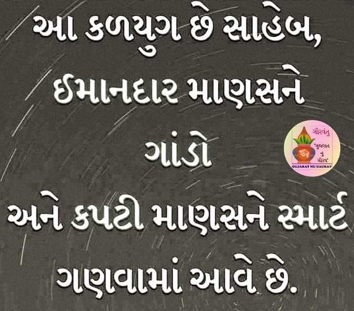 🎗️ જાગૃકતા - ગૌરવંતું ગુજરાત આ કળયુગ છે સાહેબ , ' ઈમાનદાર માણસને   ગાંડો હs ) અને કપટી માણસને સ્માર્ટ ગણવામાં આવે છે . ગૌસ્વી WARAT NU GAURAV - ShareChat