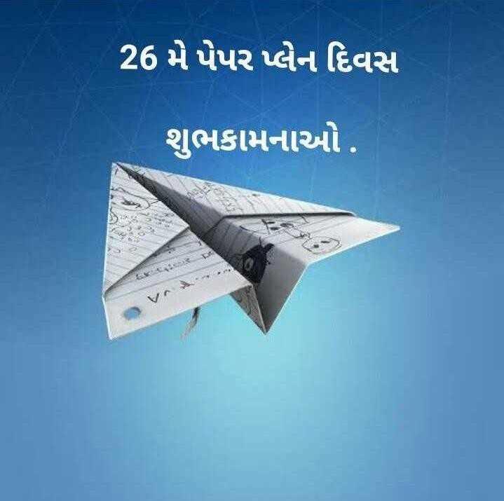 🛩️ પેપર પ્લેન દિવસ - ' 26 મે પેપર પ્લેન દિવસ શુભકામનાઓ . - ShareChat