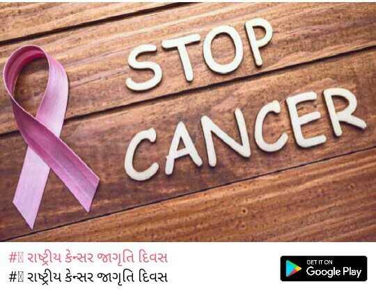 🎗️ રાષ્ટ્રીય કેન્સર જાગૃતિ દિવસ - STOP CANCER # રાષ્ટ્રીય કેન્સર જાગૃતિ દિવસ # રાષ્ટ્રીય કેન્સર જાગૃતિ દિવસ GET IT ON Google Play - ShareChat