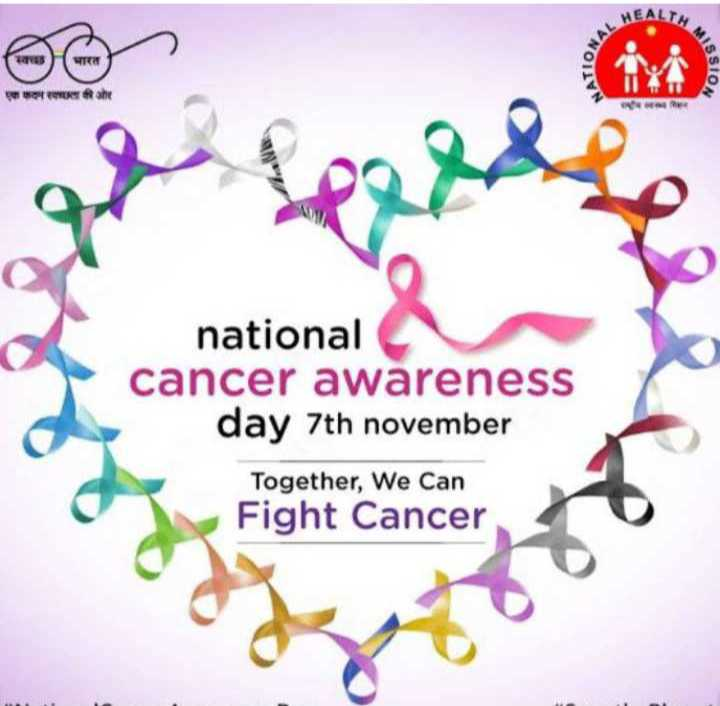 🎗️ રાષ્ટ્રીય કેન્સર જાગૃતિ દિવસ - भारत < ION ssio एक कदम स्वाती और national cancer awareness day 7th november Together , We Can Fight Cancer - ShareChat