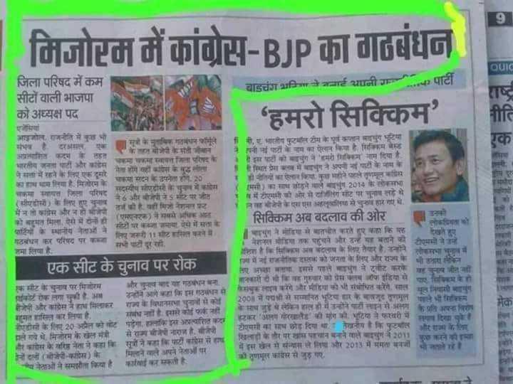 🗳️ લોકસભા ચૂંટણી : 2019 - मिजोरम में कांग्रेस - BJP का गठबंधन QUIC 2 घाट वाइचंग अपि 3 जिला परिषद में कम सीटों वाली भाजपा को अध्यक्ष पद ' हमरो सिक्किम । आगोल , राजनीति में भी से , एक रन टीम के पूजन मद्दपुर या । दरमू कनकनन । प्रति म त के योजेपी के सतीशन । पनी टीम का ऐलान रिकम बेस्ट इसा कोरा । ' म ( तम् ( या । है न हो सके मूल रात में आग ने नोटों के नाम के ने गला में आने के लिए दूसरे हीनयार किया गया ? णम्प * पण सदन उपनेत होग मग गा . मिरम के सदस्यपदी के में । म ) का म्या ने 2014 के लोकसभा कम गत परिणः ३६ और ने 5 मीट पर शेत ॥ में टीएममी और मेटरी गट पर जुना सहे थे ( एडी ) के लिए हो गया । | तो वह गिज नरनार पर न क एस सी मेंशन हार गए थे । मैन से कम और न ही मापी को हुमत मि ऐसे में | ( मारने मकर । है । सिक्किम अव बदलाव की ओर पार्टी के मनोग नेता ने सं शम ऐसे में म | 11 ट न करने में । आइयुग में मं में तीन करते हुए कहा कि वह । गठबंधन का परिषद पा की । । जाभी दूर हो । नेपाना मांडण या पहुने उन गा पाने के भी है । जमा लिया है । ता है हिंम अप टाप कर तैयार है , उनमें हम चा में में दस्तक जना पर भर एक सीट के चुनाव पर रोक फाइमरी लाने । पीर को शेयर र से कटकनाप पर मिजोरम नया । का नो । कि इस एन । 20 में गयी ॥ ममात भारत । । और कार ने हाथ मिलाकर गाय नि । रारी में दरार मनसे अपना गत हरितका यिा । पोइ को कही । र हा ग ट ३ फरवरी में । एटी के 20 तो कर पाए हक र पारित टीएम का जाप को दिया गया , तान्या कि रात और राम के । ये में मिलोम के खेल में से राम जय भारी । । । मने । । को या और दिर के गरम नेता ने कहा कि सूत्रों ने किस में इन सेल में नाम से 2013 में ममता बनी । र हे । ( मीरी - पेर ) के मिलने वाले अपने पर 1 शमूलकोइर से जुड़ गए . य नेताओं में समाफियर का - ShareChat