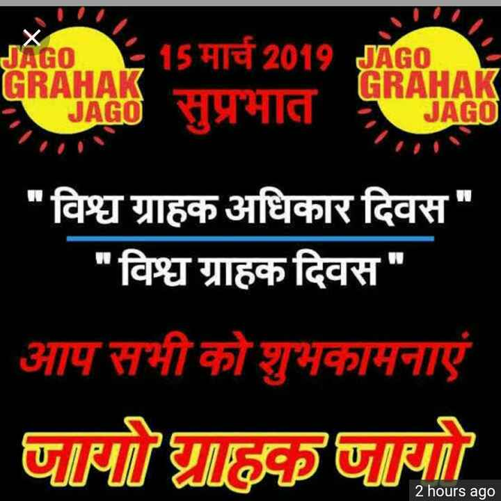 ⚖️ વિશ્વ ગ્રાહક અધિકાર દિવસ - 0 15 मार्च 2019 Jan GRAHAK GRAHAK JAGO JAGO विश्व ग्राहक अधिकार दिवस विश्व ग्राहक दिवस आप सभी को शुभकामनाएं | LIF / 9 I / 2 hours ago - ShareChat