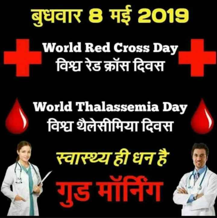 🎗️ વિશ્વ રેડ ક્રોસ દિવસ - बुधवार 8 मई 2012 World Red Cross Day World विश्व रेड क्रॉस दिवस World Thalassemia Day विश्व थैलेसीमिया दिवस स्वास्थ्य ही धन है । गुड मॉर्निग - ShareChat