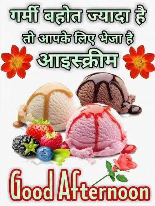 ☀️ શુભ બપોર - गर्मी बहोत ज्यादा है तो आपके लिए भेजा है आइस्क्रीम Good Afternoon - ShareChat