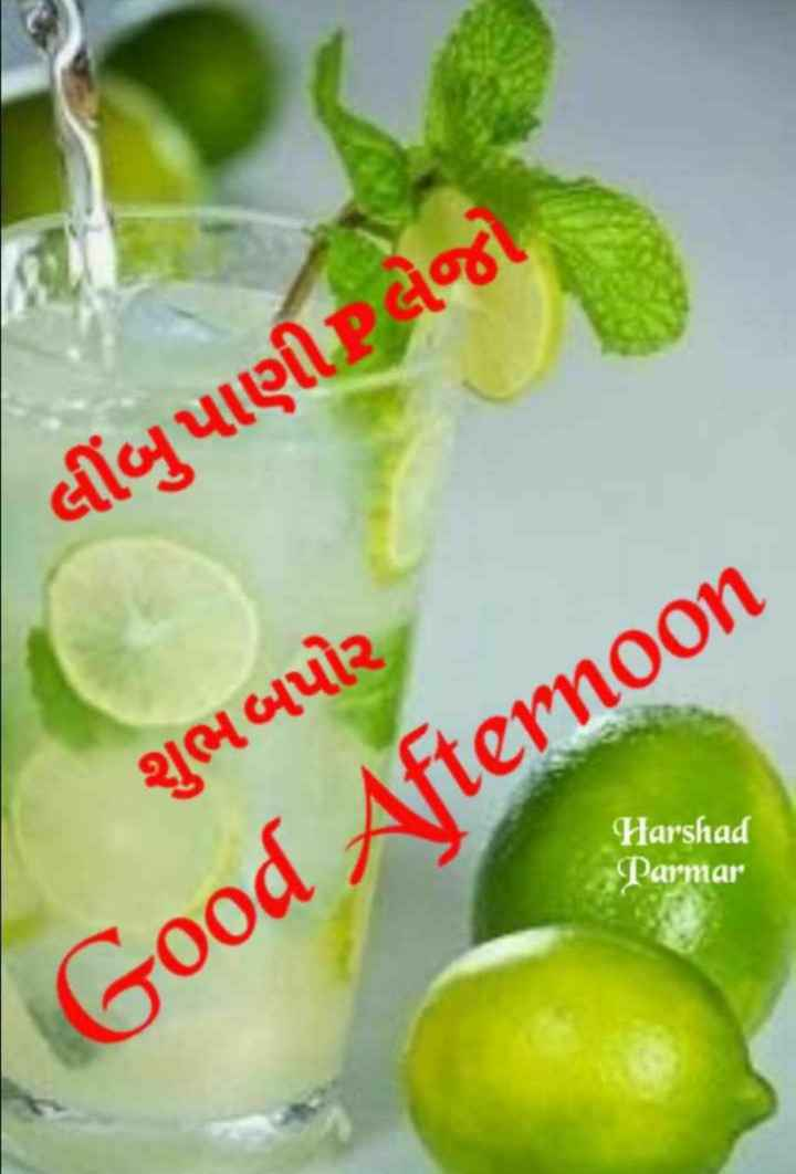 ☀️ શુભ બપોર - લીંબુપાણી લેજો . શુભબપોર Harshad Parmar Good Afternoon - ShareChat