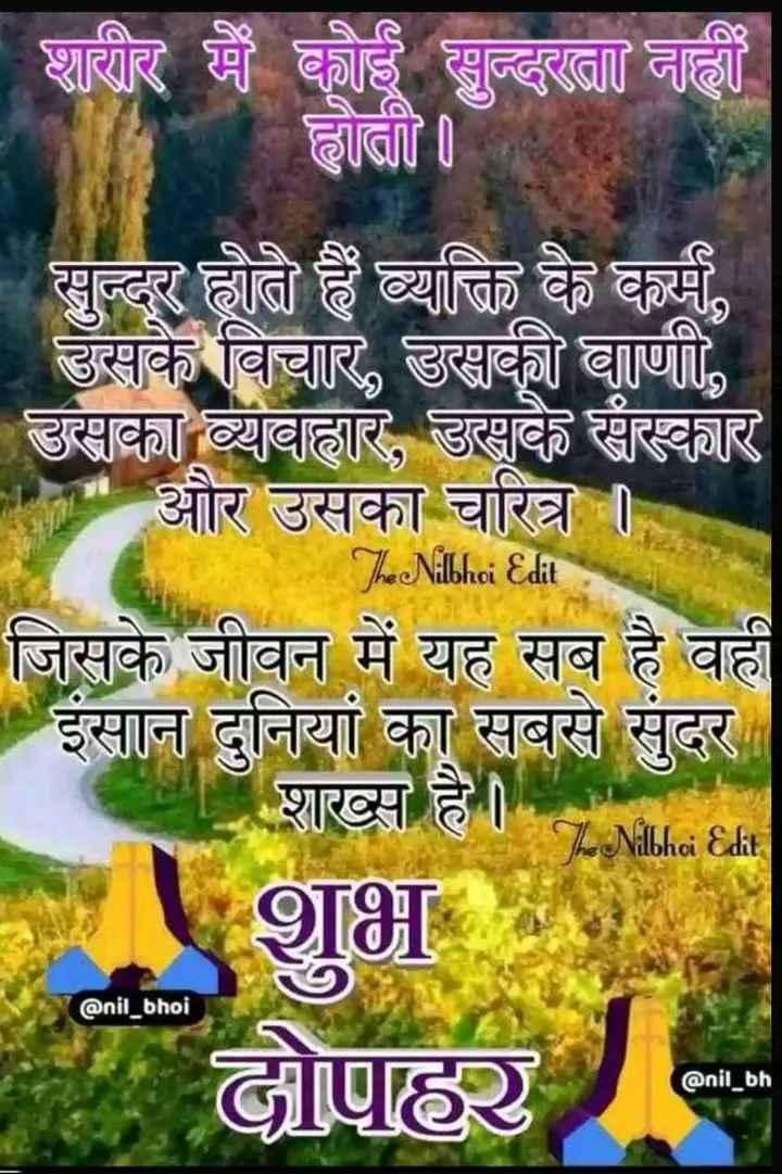 ☀️ શુભ બપોર - शरीर में कोई सुन्दरता नहीं होती - सुन्दर होते हैं व्यक्ति के कर्म , उसके विचार , उसकी वाणी , उसका व्यवहार , उसके संस्कार Ele और उसका चरित्र । he Nilbhoi Edit जिसके जीवन में यह सब है वहीं इंसान दुनियां का सबसे सुंदर शख्स है । The Nilbhoi Edit शुभ दोपहर @ nil _ bhoi @ nil _ bh - ShareChat
