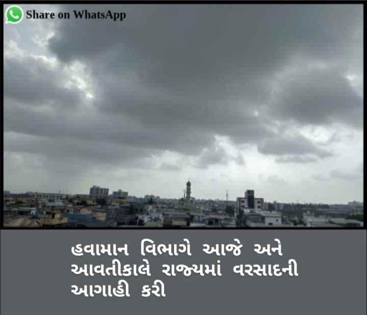 🌦️ હવામાન સમાચાર - Share on WhatsApp હવામાન વિભાગે આજે અને આવતીકાલે રાજ્યમાં વરસાદની આગાહી કરી - ShareChat