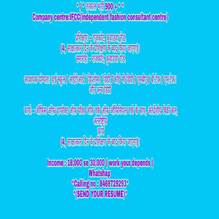 🗓️ ૨૦૨૦ કેલેન્ડર - 9 / 19 तत्काल भर्ती 900280 Company centre : 1FCC [ independent fashion consultant centre ) प्रशिक्षणः राजकीट , कुवाउडा रीत ( 4 ) साक्षात्कार दिनों के प्रशिक्षण के बाद किया जाएगा ) समारोह - राजकोट कुवाडवारोउ आवश्यक योग्यता : हाईस्कूल / आईटीआई / डिप्लोमा / डिग्री / कोई भी डिग्री / एमबीए / बीटेक / एमटेका और अन्य डिग्री कार्य , ऑफिस ऑफ डायरेक्ट ऑफ पॉवर ऑफ वर्क ऑफ ऑफिसियल वीकि साथ , अंतर्देशीय बिक्री बल , ( म , साक्षात्कार दिनकि प्रशिक्षण के बाद किया जाएगा । Income 18 , 000 se 30 , 000 ( work your depends ) Whatshap Calling | non84697292938 ( SEND YOUR RESUME - ShareChat