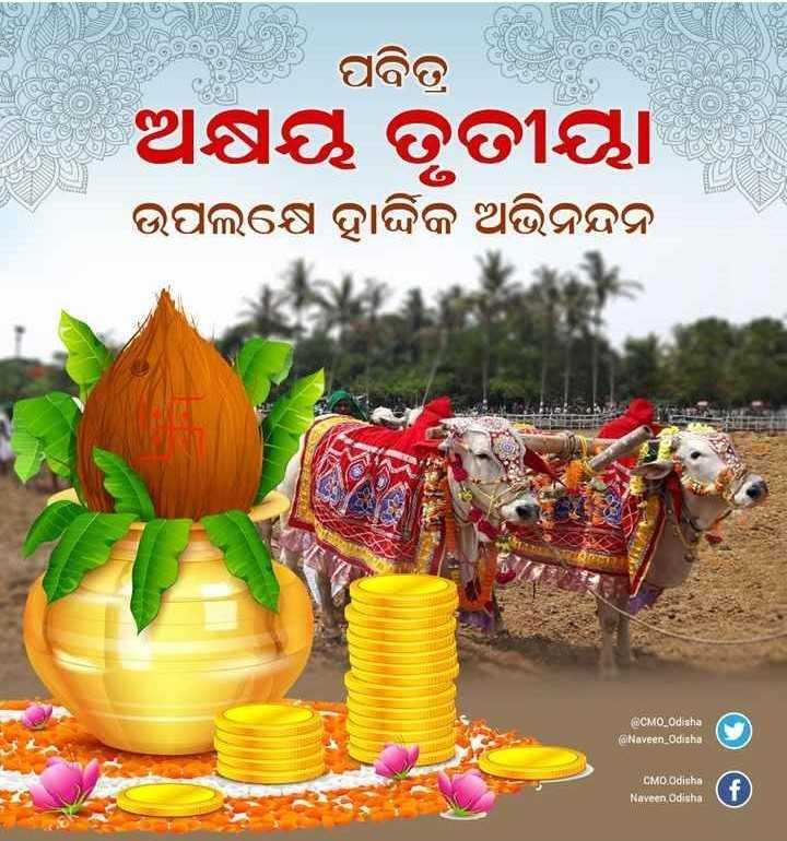 ☘️ଅକ୍ଷୟ ତୃତୀୟା - । ପବିତ୍ର ଅକ୍ଷୟ ତୃତୀୟା ଉପଲକ୍ଷେ ହାର୍ଦ୍ଦିକ ଅଭିନନ୍ଦନ @ CMO Odisha @ Naveen . Odisha CMO Odisha Naveen Odisha - ShareChat
