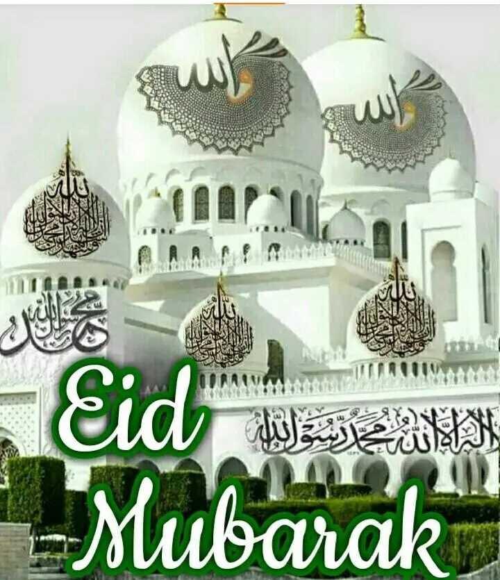 ☪️ଇଦ ମୁବାରକ - BE Eid Mubarak - ShareChat