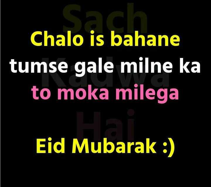 ☪️ଇଦ ମୁବାରକ - Chalo is bahane tumse gale milne ka to moka milega Eid Mubarak : ) - ShareChat