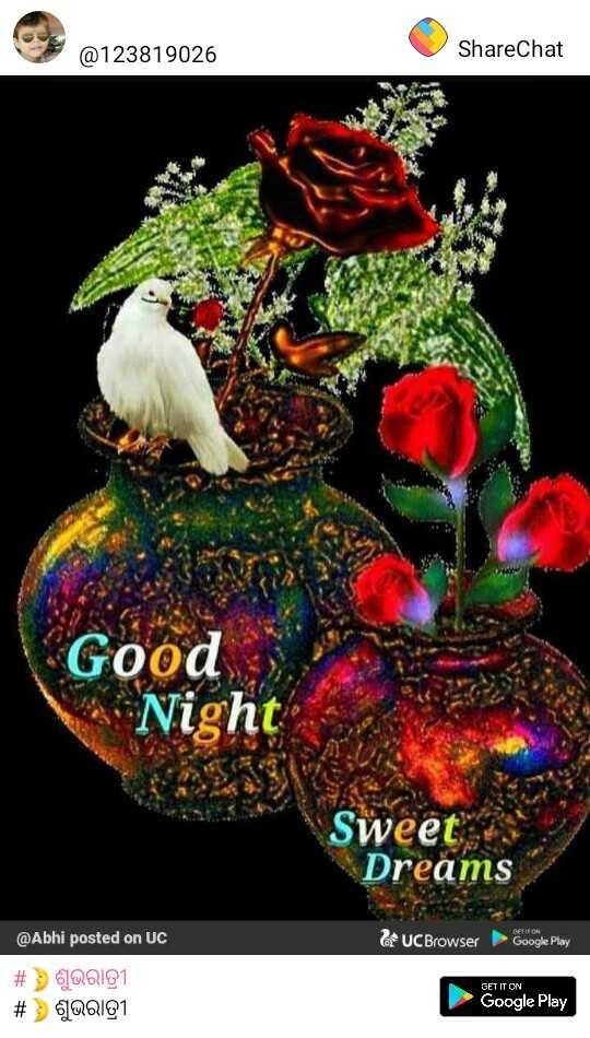 ☔️ବର୍ଷା ପାଇଁ ବର୍ଷାଗୀତି - @ 123819026 ShareChat Good Night Sweet Dreams 11 ON @ Abhi posted on UC UC Browser Google Play GET IT ON # # 00101 6Q0101 Google Play - ShareChat