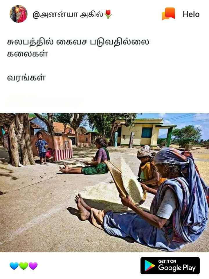 🎞️ குறும் படம் - அவள் @ அனன்யா அகில் 2 சுலபத்தில் கைவச படுவதில்லை கலைகள் வரங்கள் GET IT ON Google Play - ShareChat