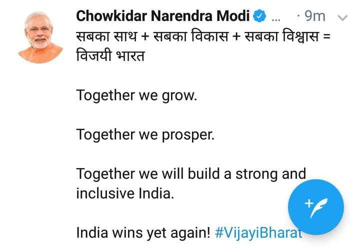 🗳️தேர்தல் நிலவரம் live - Chowkidar Narendra Modi० . . . . 9m v सबका साथ + सबका विकास + सबका विश्वास = विजयी भारत Together we grow . Together we prosper . Together we will build a strong and inclusive India . India wins yet again ! # VijayiBharat - ShareChat