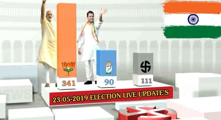 🗳️தேர்தல் நிலவரம் live - 341 90 111 23 - 05 - 2019 ELECTION LIVE UPDATE ' S - ShareChat