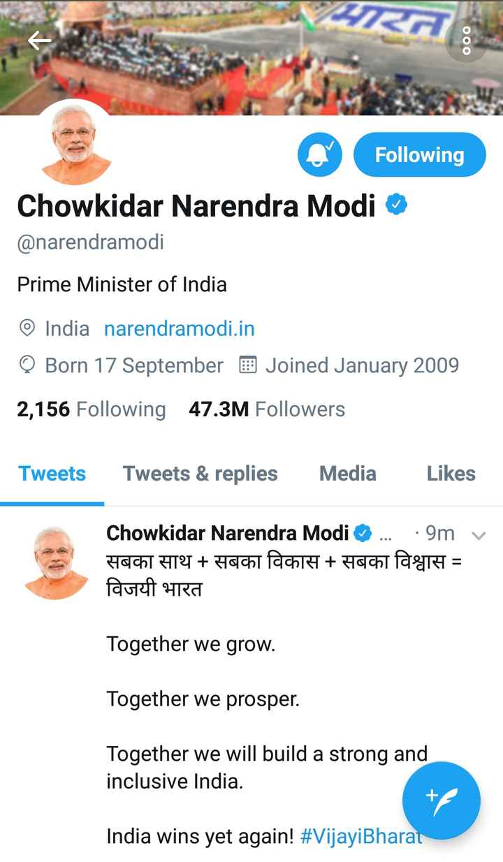 🗳️தேர்தல் நிலவரம் live - रता 000 Following Chowkidar Narendra Modi @ narendramodi Prime Minister of India India narendramodi . in Q Born 17 September Joined January 2009 2 , 156 Following 47 . 3M Followers Tweets Tweets & replies Media Likes v Chowkidar Narendra Modi ~ . . . . . 9m सबका साथ + सबका विकास + सबका विश्वास = विजयी भारत Together we grow . Together we prosper . Together we will build a strong and inclusive India . India wins yet again ! # Vijayi Bharat - ShareChat