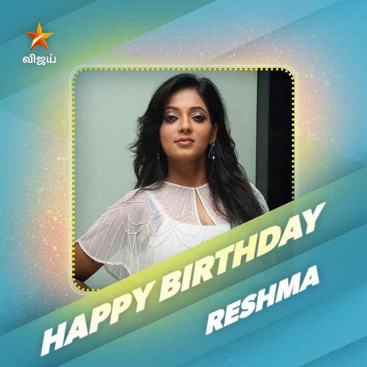 👁️பிக் பாஸ் 3 - விஜய் HAPPY BIRTHDAY RESHMA - ShareChat