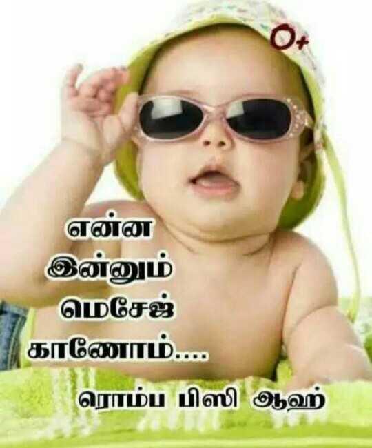 ☕️மாலை வணக்கம் - என்ன இன்னும் மெசேஜ் காணோம் . . . ரொம்ப பிஸி ஆy - ShareChat