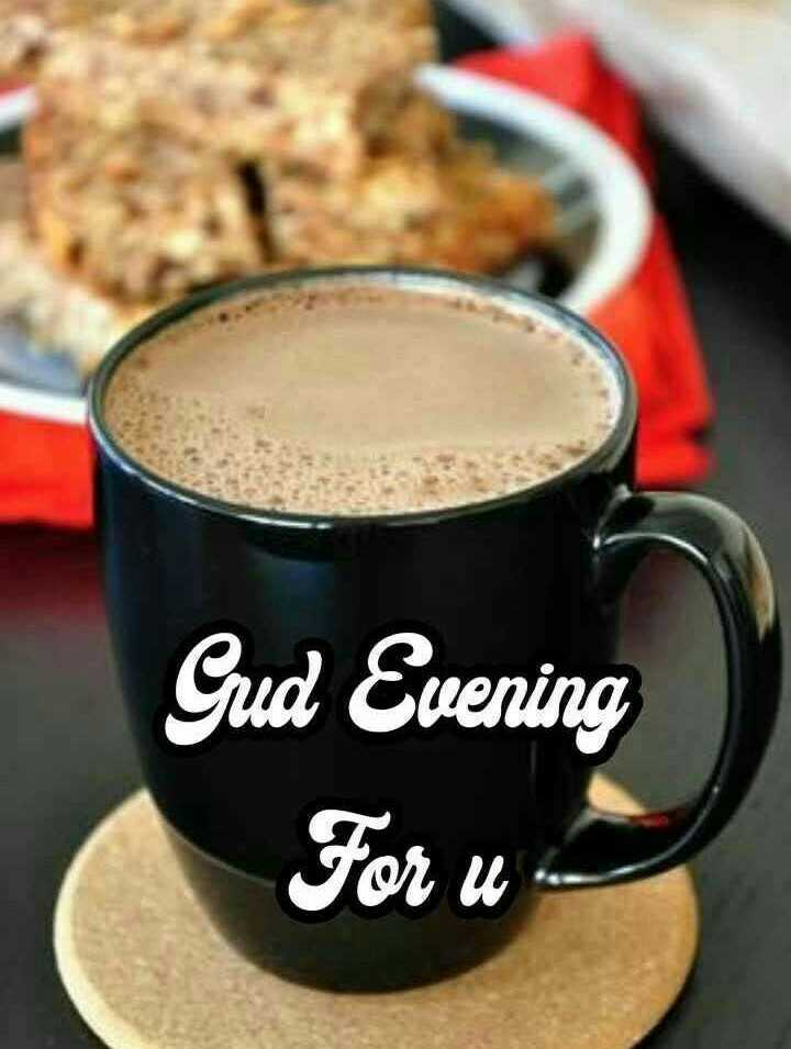☕️மாலை வணக்கம் - Gud Evening Foru - ShareChat