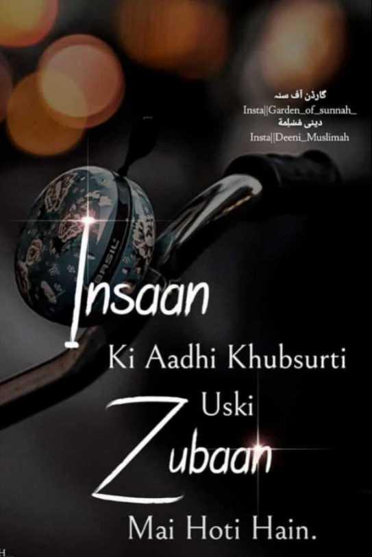 ☪️ఖురాన్ సూక్తులు - گارڈن آف ستہ Insta | | Garden _ of _ sunnah _ دینی ظالمة InstaDeeni _ Muslimah Insaan Ki Aadhi Khubsurti 7 Uski ubaan Mai Hoti Hain . - ShareChat
