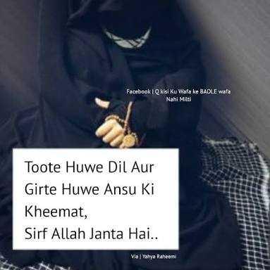 ☪️ఖురాన్ - Facebook IQ kisi Ku Wafa ke BADLE wafa Nahi Milti Toote Huwe Dil Aur Girte Huwe Ansu Ki Kheemat , Sirf Allah Janta Hai . . Via Yahya Raheem - ShareChat