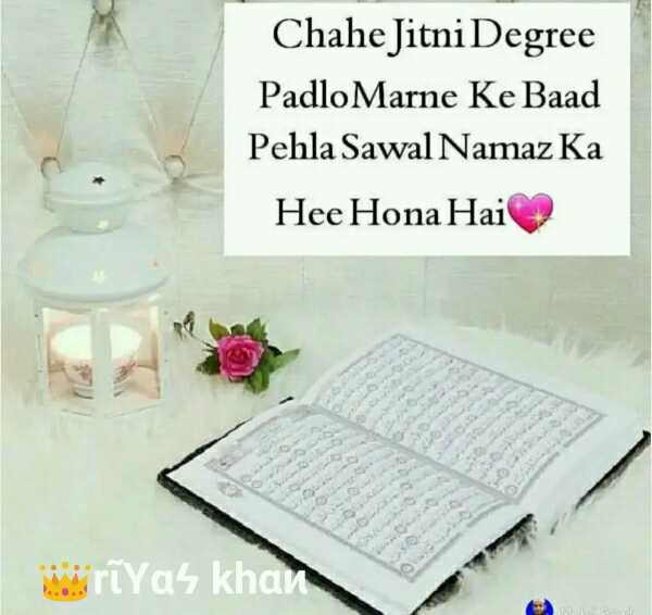 ☪️ఖురాన్ - Chahe Jitni Degree PadloMarne Ke Baad Pehla Sawal Namaz Ka Hee Hona Hai wwriyas khan - ShareChat