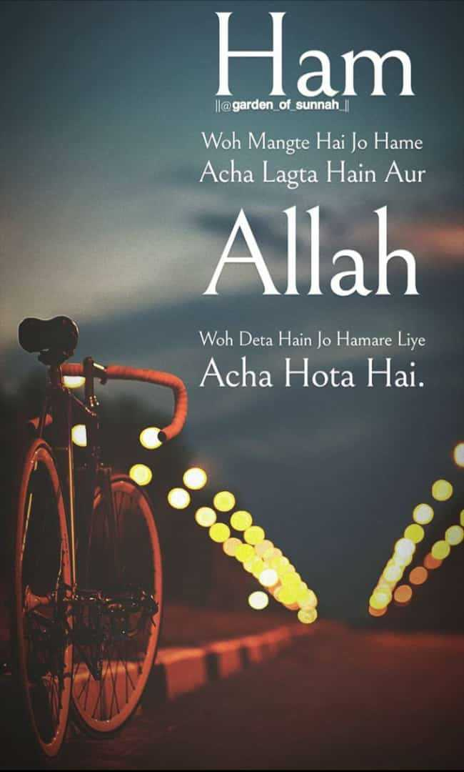 ☪️ఖురాన్ - Ham ll @ garden of sunnah     Woh Mangte Hai Jo Hame Acha Lagta Hain Aur Allah Woh Deta Hain Jo Hamare Liye Acha Hota Hai . - ShareChat