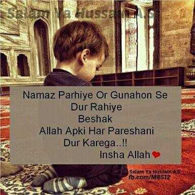 ☪️ఖురాన్ - Na Hussa Namaz Parhiye Or Gunahon Se Dur Rahiye Beshak Allah Apki Har Pareshani Dur Karega . . ! ! Insha Allah Salam Ya Hussain fb . com / MB512 - ShareChat
