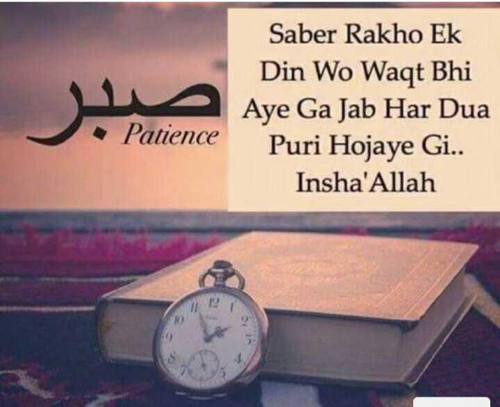 ☪️ఖురాన్ - Saber Rakho Ek Din Wo Waqt Bhi Aye Ga Jab Har Dua Puri Hojaye Gi . . Insha ' Allah Patience 11 12 - ShareChat